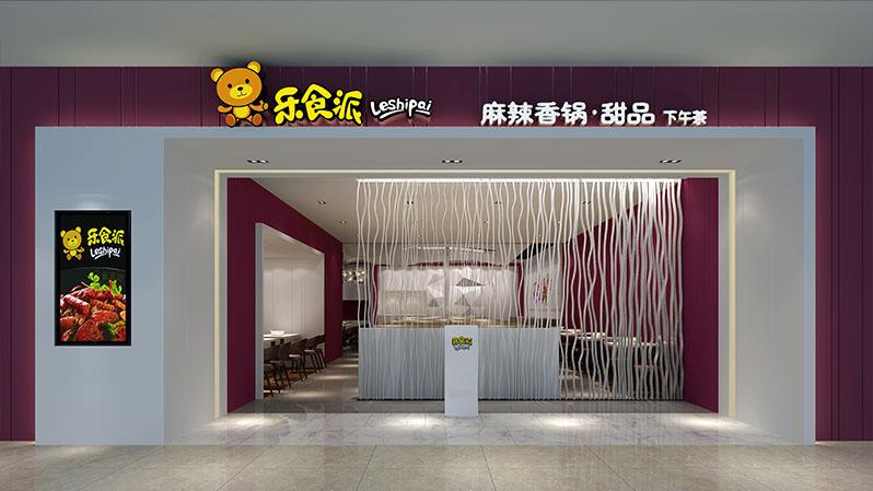 北京乐食派餐饮连锁店整体IT方案