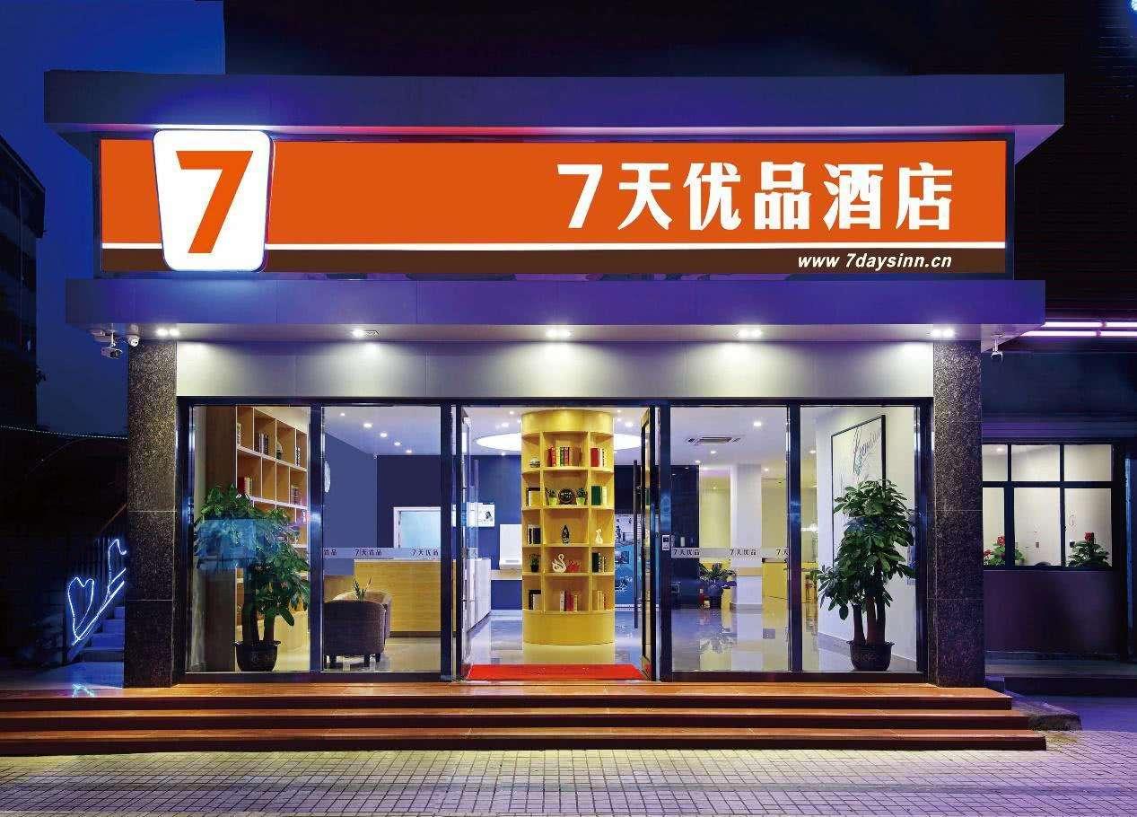 7天优品签约龙魄世纪IT外包服务