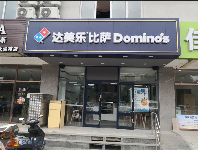 达美乐天通苑东IT工程全案(图文)